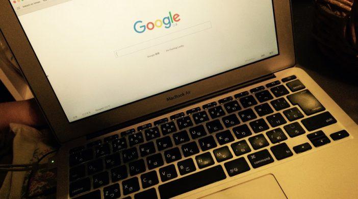 ネットサーフィンといえばgoogleでしょ!